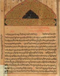 Sri Guru Granth Sahib Volume 1 by Guru Arjan Dev