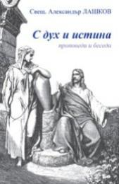С дух и истина [In Spirit and in Truth] Volume книга 3 by Александър Лашков [Alexander Lashkov]