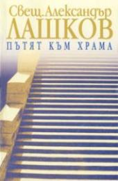 Пътят към храма [The Road to the Temple] Volume книга 1 by Александър Лашков [Alexander Lashkov]