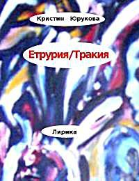 Етрурия/Тракия by Yurukova, Kristin, Stoyanova, Mrs.