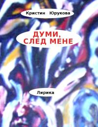 ДУМИ, СЛЕД МЕНЕ : Volume ДУМИ, СЛЕД МЕНЕ by Yurukova, Kristin, Stoyanova, Mrs.