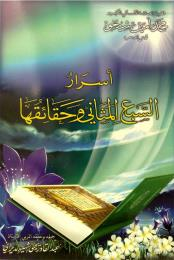 Secrets of the Seven Praising Verses by Sheikho, Mohammad, Amin