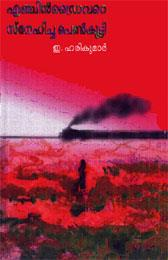 Engine Drivere Snehicha Penkutti : Novel by Edasseri, Harikumar