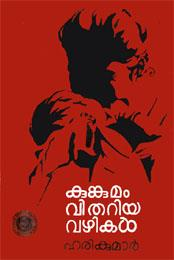 Kumkumam Vithariya Vazhikal : Collection... by Edasseri, Harikumar