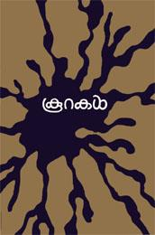 Koorakal : Collection of Short Stories by Edasseri, Harikumar