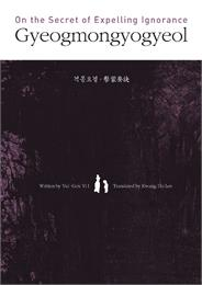 English Translation of Gyeogmongyogyeol by Yi, Yi