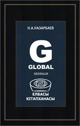 G Global XXI G'aysr by Nazarbayev, Nursultan
