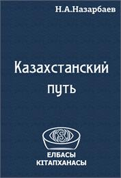 Kazakhstanskii put' by Nazarbayev, Nursultan