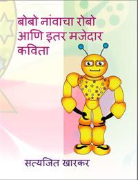 Bobo Navacha Robo : बोबो नावाचा रोबो आणि... by Kharkar, Satyajit