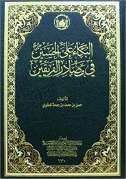 البكاء على الحسين عليه السلام في مصادر ا... by المطوري, حسن, محمد