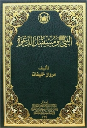 النبي (ص) ومستقبل الدعوة by خليفات, مروان