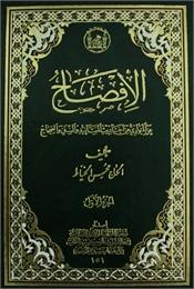 الافصاح : عن المتواري من احاديث المسانيد... by الخياط, محسن, الحاج