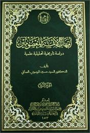 اُمَّهات الأئمة المعصومين عليهم السلام :... by الصافي, حسين, الموسوي, Dr.