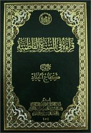 قراءة في السيرة الفاطمية by الحداد, كفاح, Mrs.