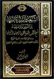 الشيعة والسيرة النبوية بين التدوين والاض... by الحسني, نبيل, السيد