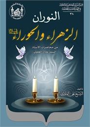 النوران الزهراء والحوراء عليهما السلام  ... by الفتلاوي, علي, الشيخ
