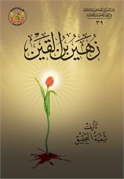 زهير بن القين by قسم الشؤون الفكرية والثقافية, شعبة التحقيق