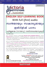 English Self-Learning Book : സ്വന്തമായും... by Victoria Institutions, Ved