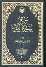 موجز السيرة النبوية by الحسني, نبيل, السيد