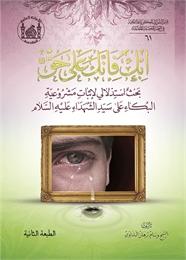 ابكِ فإنك على حق : بحث استدلالي لإثبات م... by البلداوي, وسام, الشيخ