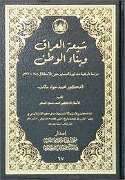 شيعة العراق وبناء الوطن : دراسة تاريخية ... by مالك, محمد, جواد, Dr.