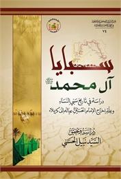 سبايا آل محمد صلى الله عليه وآله وسلم : ... by الحسني, نبيل, السيد