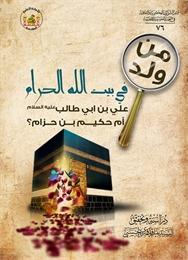 المولود في بيت الله الحرام: علي بن أبي ط... by الحسني, نبيل, السيد