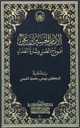 الإمام الحسين بن علي عليه السلام أنموذج ... by التميمي, مهدي, Dr.