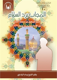 المجاب برد السلام : السيد إبراهيم بن محم... by البلداوي, وسام, الشيخ