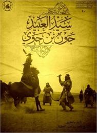 سيد العبيد :  جون بن حوي by العطية, ماجد, بن أحمد, الشيخ