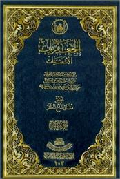 الجعفريات : الاشعثيات او العلويات Volume 1 by بن جعفر, اسماعيل, بن موسى, السيد