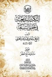 النكت البديعة في تحقيق الشيعة by الماحوزي البحراني, سليمان, بن عبد الله, الشيخ