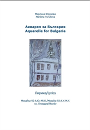 Aquarelle for Bulgaria by Yurukova, Marlena, Stoyanova, Mrs.