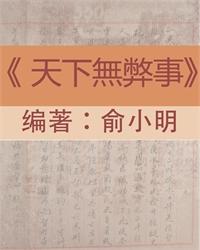 天下无弊事 by 俞小明