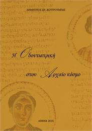 Η Οδοντιατρική στον Αρχαίο Κόσμο by Κουτρούμπας, Δημήτριος, Dr.