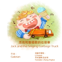 Jack and the Singing Garbage Truck by Creations, Galorian