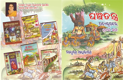 Panchatantra 3 : Stories for Children in... Volume 3 by Adhikary, Madhuri, Mrs.