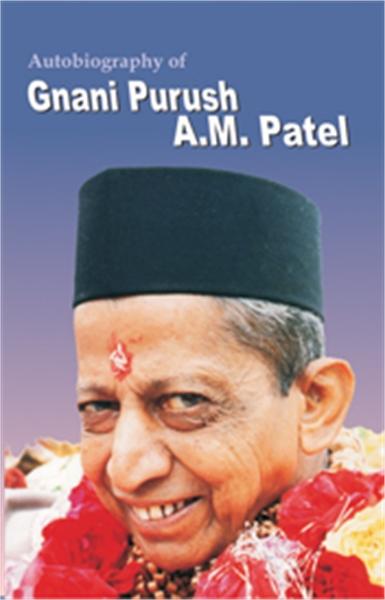 Autobiograpy Of Gnani Purush A.M.Patel by Bhagwan, Dada