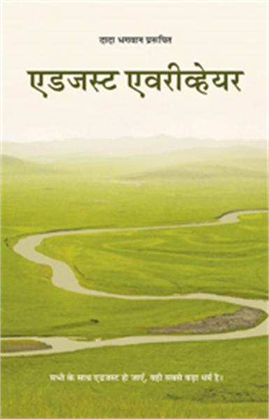 Adjust Everywhere (In Hindi) by Bhagwan, Dada