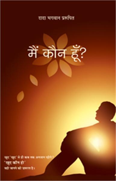 Who am I? (In Hindi) by Bhagwan, Dada