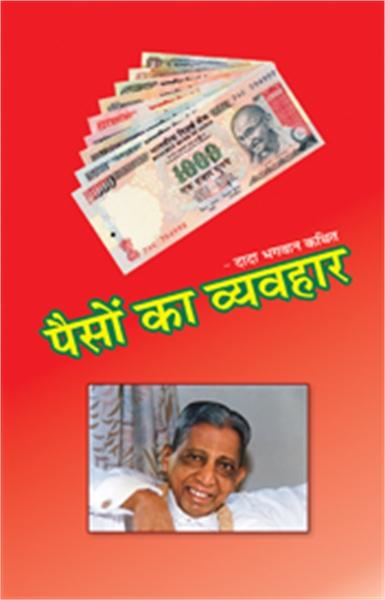 The Science of Money (In Hindi) by Bhagwan, Dada