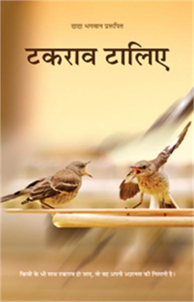Avoid Clashes (In Hindi) by Bhagwan, Dada