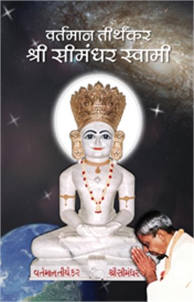 The Current Living Tirthankara Shree Sim... by Bhagwan, Dada