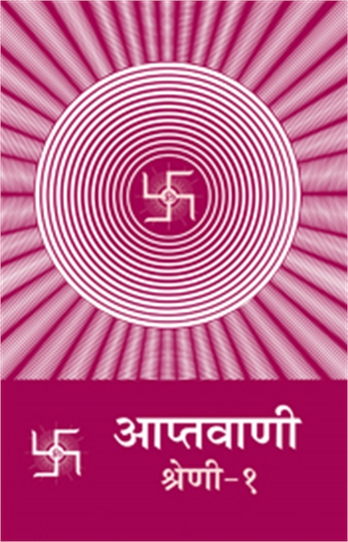 Aptavani-1 (In Hindi) by Bhagwan, Dada