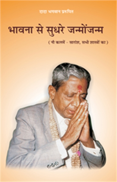 The Essence of All Religion (In Hindi) by Bhagwan, Dada
