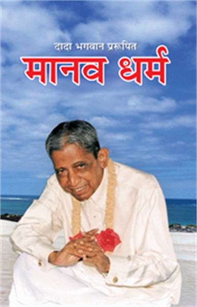 Manav Dharma (In Hindi) by Bhagwan, Dada