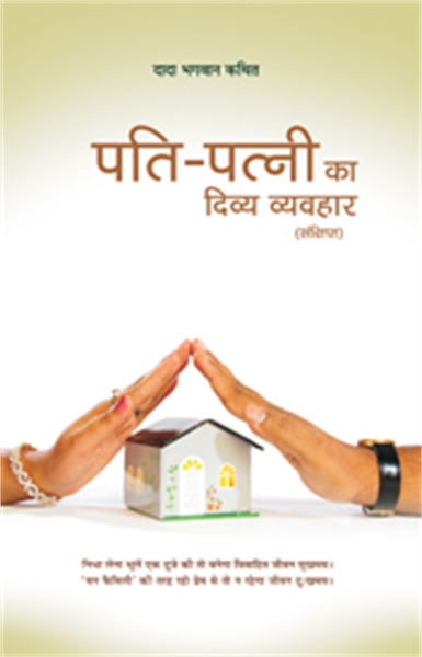 Harmony in Marriage (In Hindi) by Bhagwan, Dada