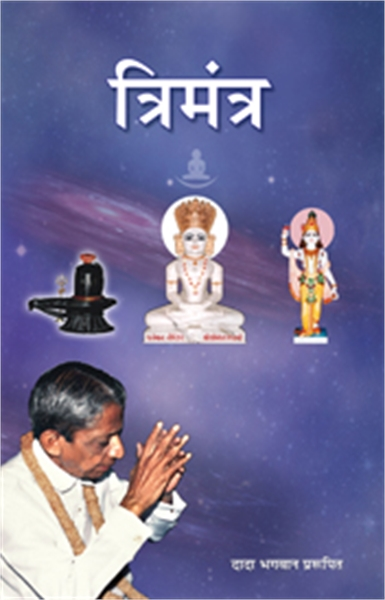 Trimantra (In Hindi) by Bhagwan, Dada
