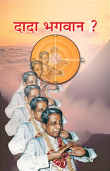 Autobiography of Gnani Purush A.M.Patel ... by Bhagwan, Dada