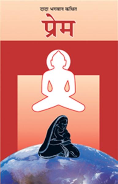 Pure Love (In Hindi) by Bhagwan, Dada